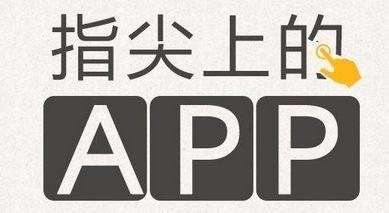 郑州APP开发首先要了解什么?